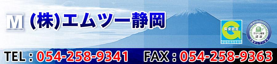 株式会社エムツー静岡